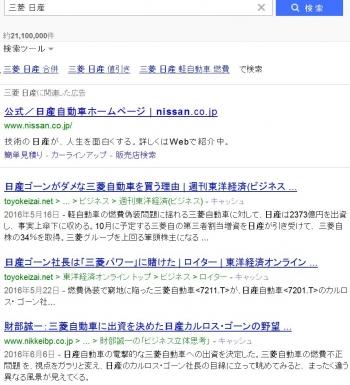 sea三菱 日産