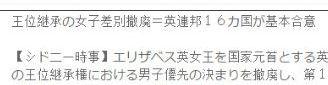 tok女系天皇容認といふ名の踏み絵