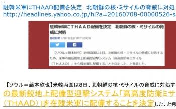 ten駐韓米軍にTHAAD配備を決定 北朝鮮の核・ミサイルの脅威に対処