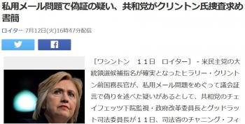 news私用メール問題で偽証の疑い、共和党がクリントン氏捜査求め書簡