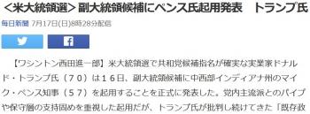 news<米大統領選>副大統領候補にペンス氏起用発表 トランプ氏
