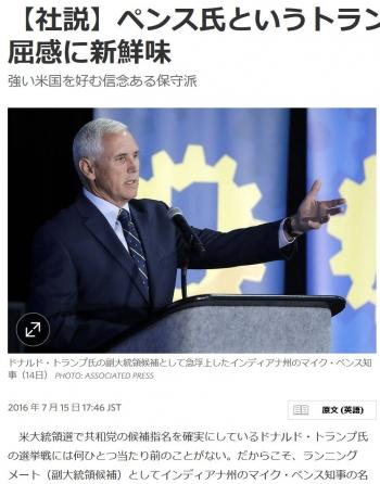news【社説】ペンス氏というトランプ氏の選択、退屈感に新鮮味