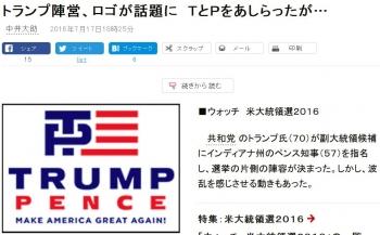 newsトランプ陣営、ロゴが話題に TとPをあしらったが…
