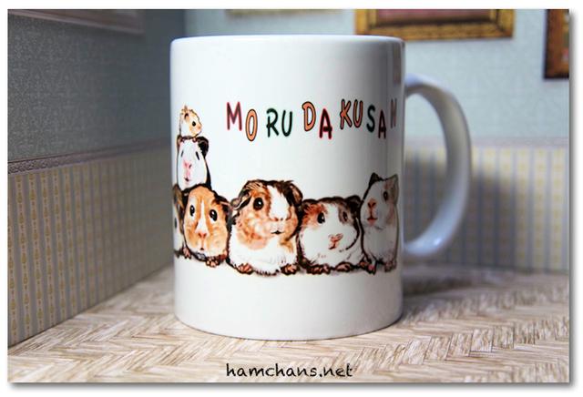 モルモットのマグカップ1