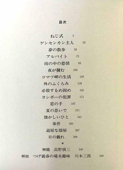 nejishiki_mokuji.jpg