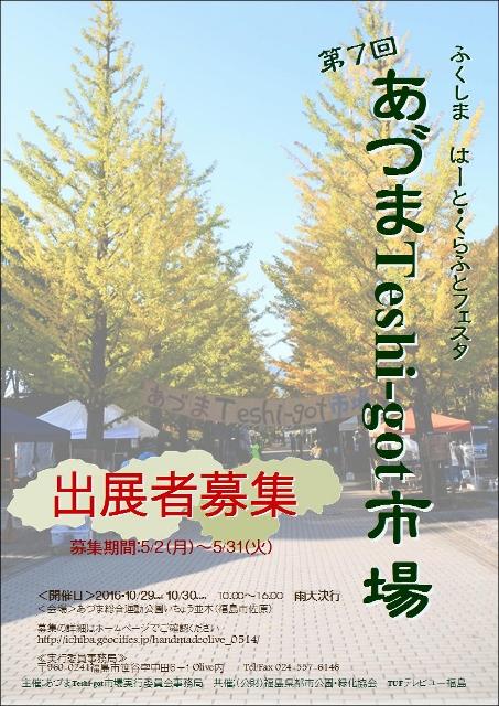 募集ポスター案-2 - コピー (453x640)