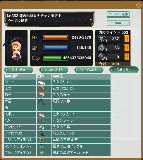 160423_cap300_ゾンビ_ヒナチャンモドキ