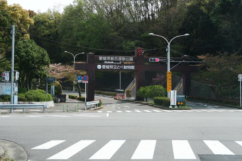 とべ動物園・入り口