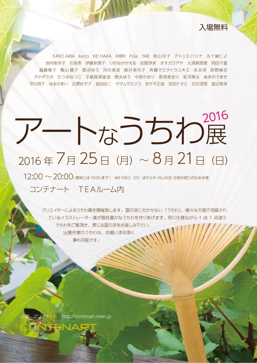うちわ展2016WEB