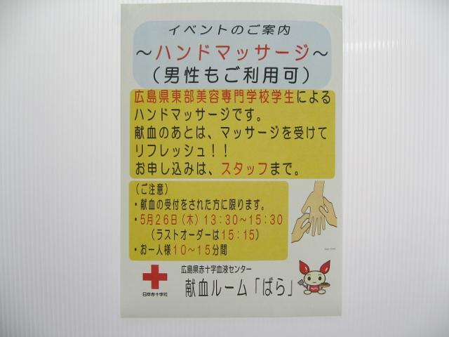 """""""亜べとう整骨院""""広島県マッサージボランティア参 …"""
