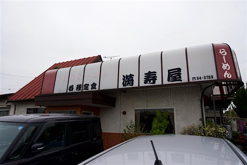 満寿屋食堂@真岡市寺内 外観