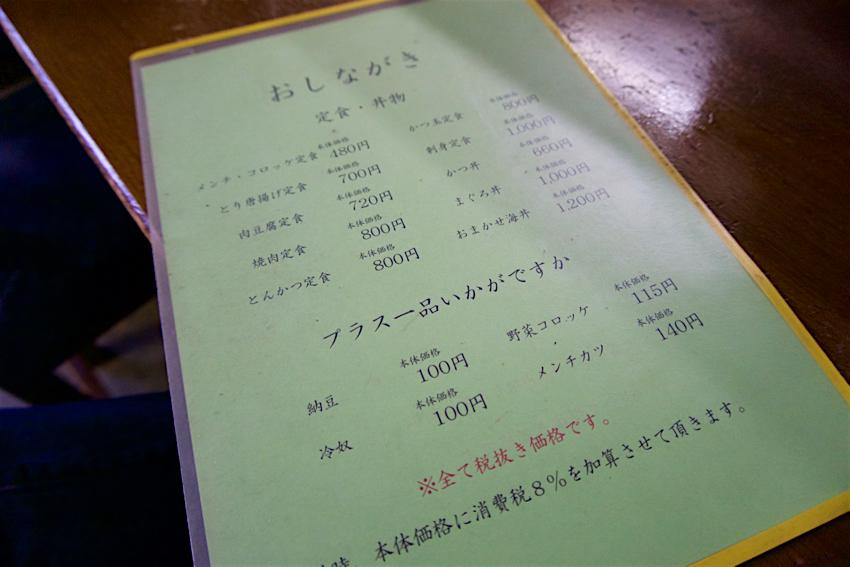 田加久@芳賀町予能 メニュー2