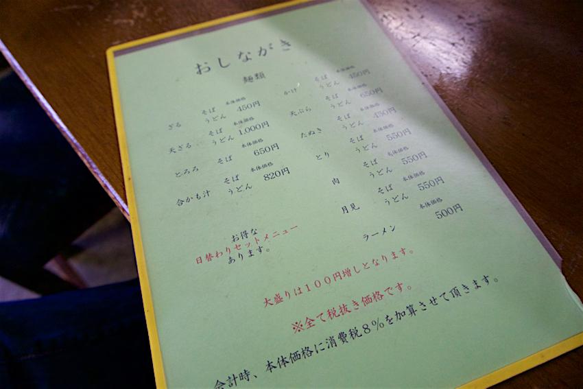 田加久@芳賀町予能 メニュ-1