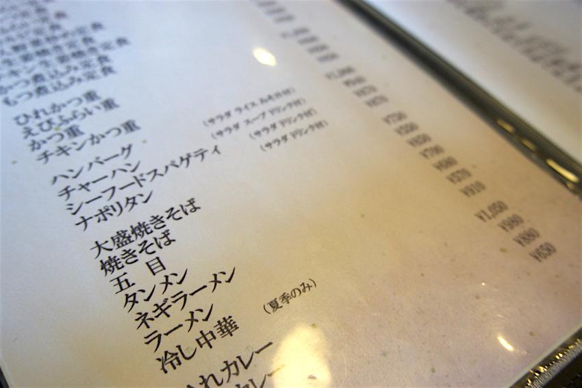 レストランつみき@益子町益子 メニュー