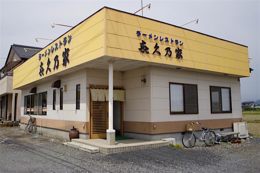 ラーメンレストラン 㐂久乃家@鹿沼市 外観