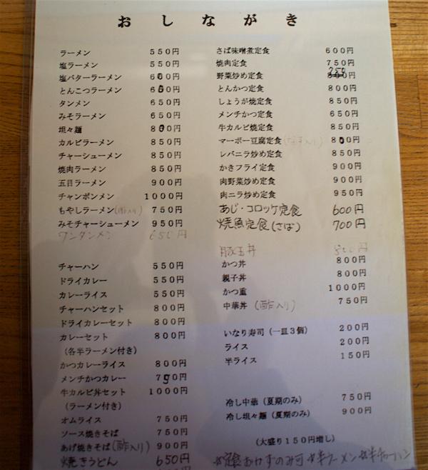 ラーメンレストラン 㐂久乃家@鹿沼市 メニュー