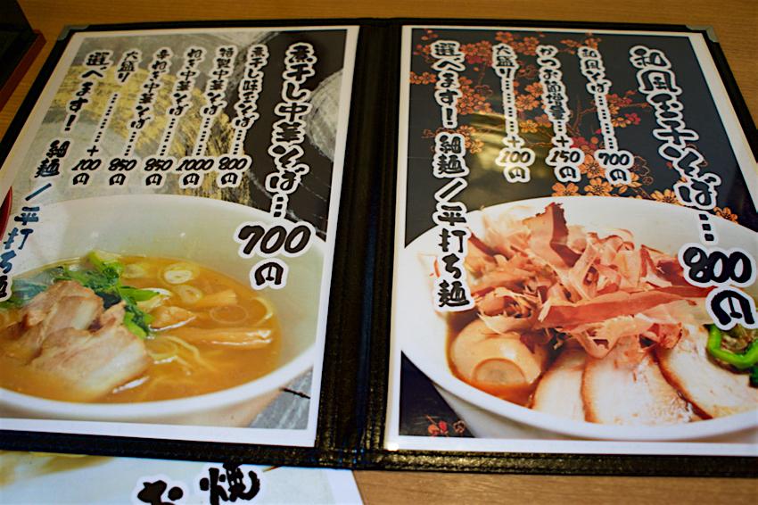 麺屋 鶴と亀@栃木市大平町 メニュー