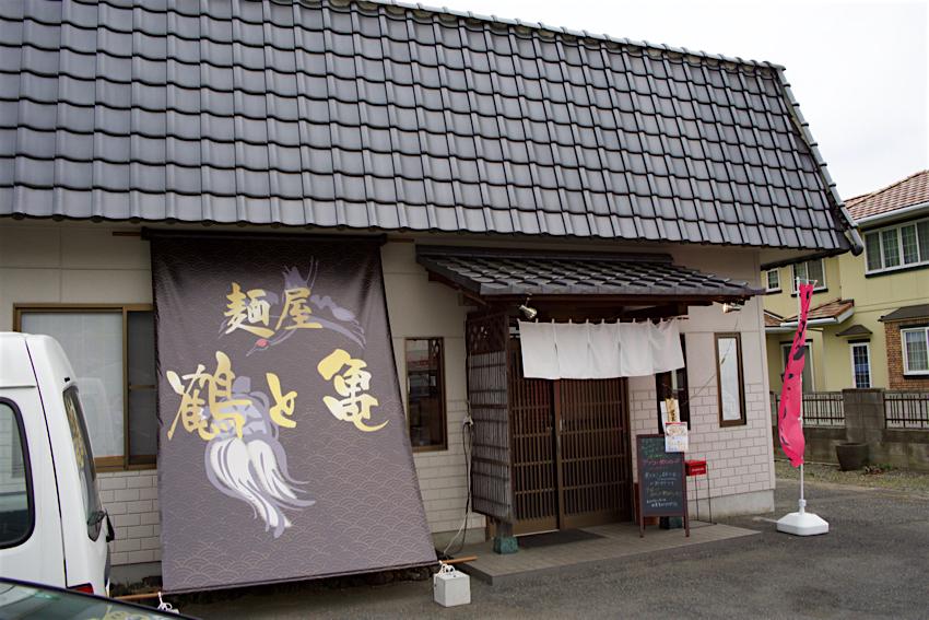 麺屋 鶴と亀@栃木市大平町 外観