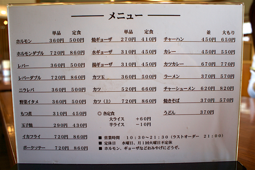 レストラン倉井@下野市小金井 メニュー1