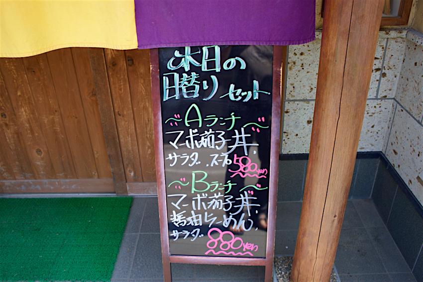 中華食堂 万里@宇都宮市平松本町 日替わりメニュー