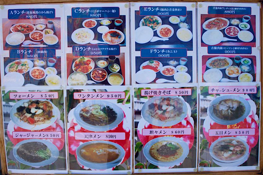 中華料理 竜安@下野市文教 メニュー
