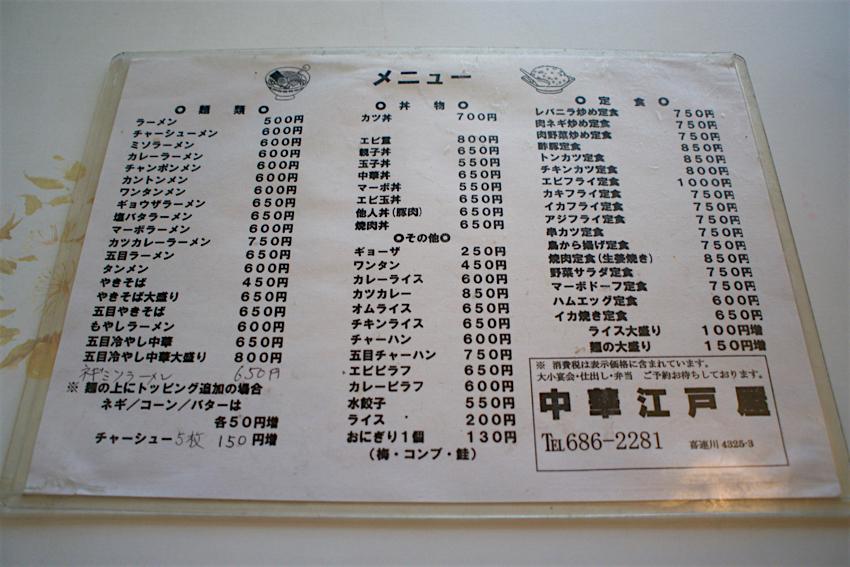 江戸屋食堂@さくら市喜連川 メニュー