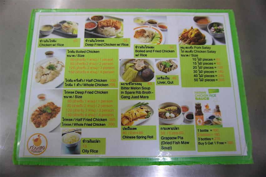 バンコク旅行記 緑のカオマンガイ メニュー