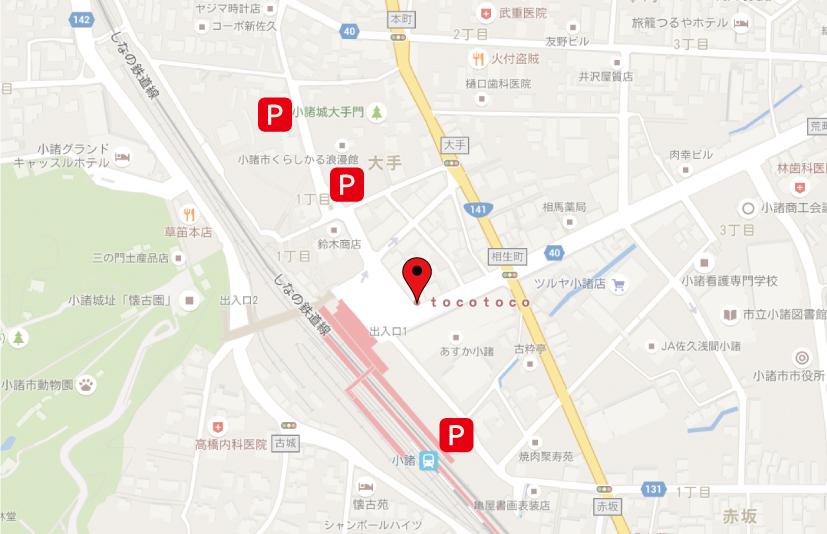 tocotoco小諸駅周辺の駐車場