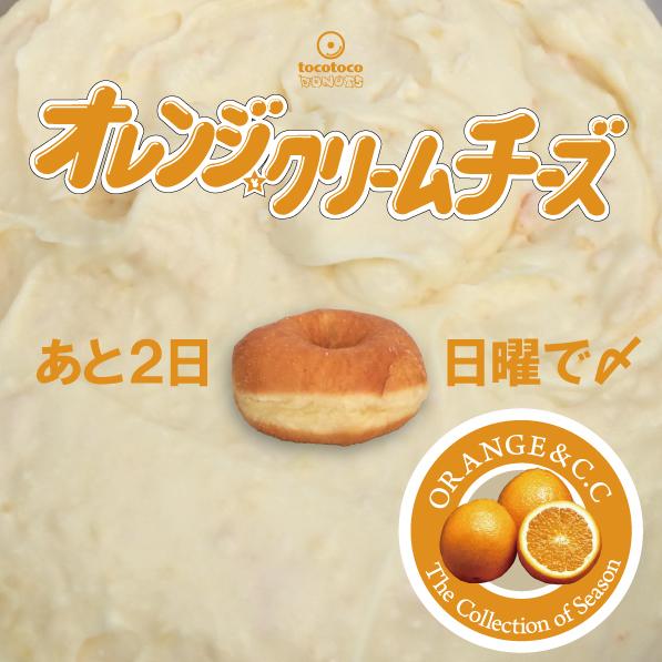 オレンジとクリームチーズドーナツ2016_ラスト