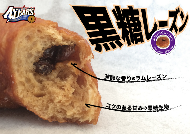 黒糖レーズンドーナツ