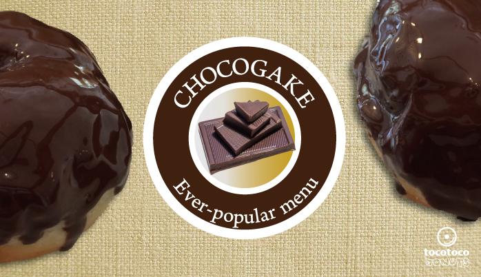 チョコがけドーナツトコトコドーナツ