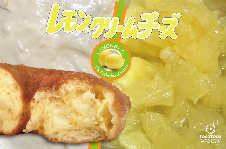 レモンクリームチーズドーナツ2016