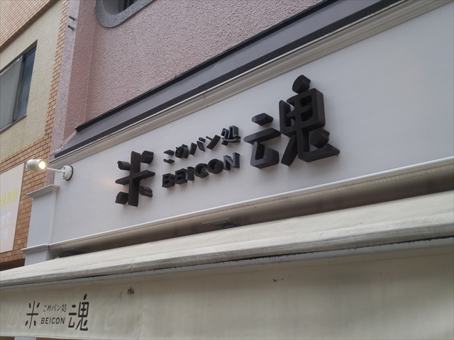 20160419_togoshiG002.jpg