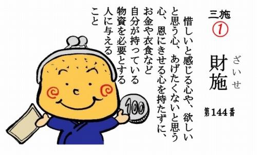 500仏教豆知識シール 144 財施
