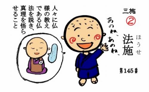 500仏教豆知識シール 145 法施