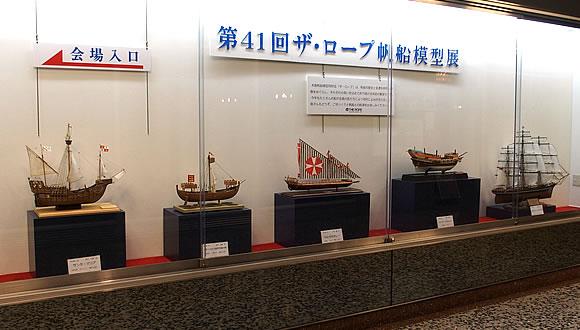 バングラデシュボイシャキ メラ&ザ・ロープ帆船模型展-3