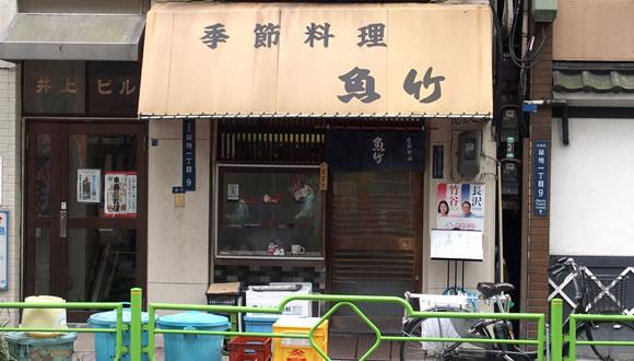 新富町 魚竹でランチ-1