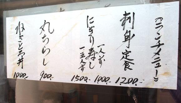 魚介・海鮮料理 本種 (モトダネ)@築地-5