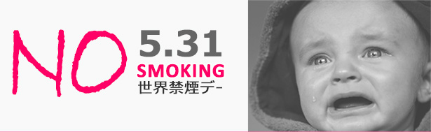 世界禁煙デーヘッダー