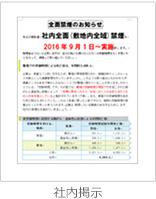 東京西サトー社内禁煙実施予定