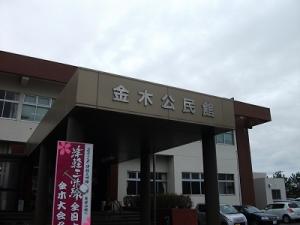 160505金木公民館