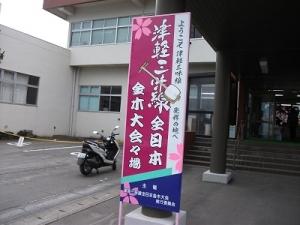 160505津軽三味線大会