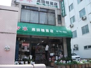 160526高田種苗店