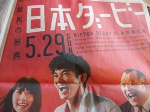 160528東京優駿