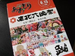 160614六魂祭