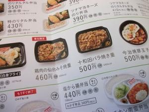 160629仙台・十和田