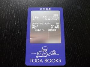 160708戸田書店