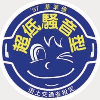超低騒音型ロゴ