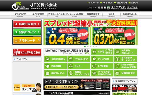 JFXのFXのレビュー