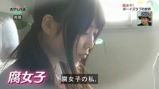 腐女子 fujoshi